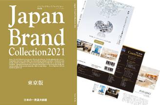 ジャパンブランドコレクション Japan Brand Collection 2021 東京版に掲載。