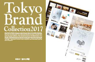 東京ブランドコレクション2017
