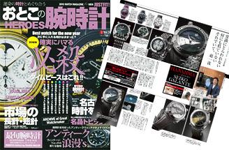 おとこの腕時計Vol58 2018年2月号「ハナジマ×セイコーガランテ コラボ企画」P52-55