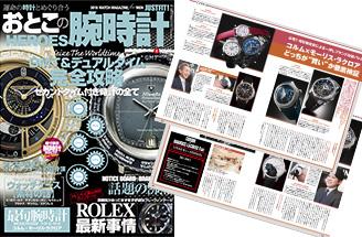 """おとこの腕時計Vol59 2018年4月号「コルム×モーリス・ラクロア どっちが""""買い""""か徹底検証」P42-45"""