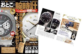 おとこの腕時計Vol60 2018年6月号「麗しの最高峰CREDOR」P46-47