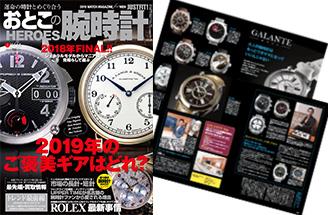おとこの腕時計Vol64 2019年1月号「ガランテ特集」P42-45