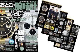 おとこの腕時計Vol47 2016年4月「市場の長針・短針」P56-59