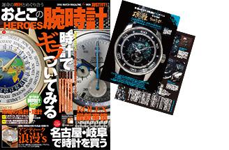 おとこの腕時計Vol49 2016年8月号「匠技1本」P60-61