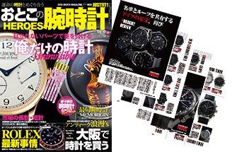 おとこの腕時計Vol50 2016年10月号「ポルシェデザイン特集」P76-79