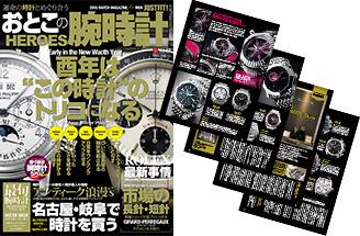 おとこの腕時計Vol52 2017年2月号「セイコーガランテ×ハナジマ 最旬腕時計」P80-83