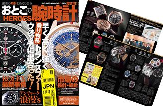 おとこの腕時計 市場の長針・短針Part2 Vol.54
