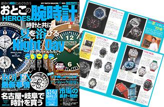 おとこの腕時計 この夏一押しの22本 Vol.55