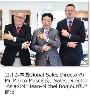 コルム(CORUM)本国Global Sales DirectorのMr Marco Mascis氏 Sales Director AsiaのMr Jean-Michel Bonjour氏と商談。ハナジマ店内にて