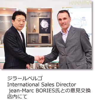 ジラールペルゴ(Girard-Perregaux)International Sales Director  jean-Marc BORIES氏との意見交換。ハナジマ店内にて