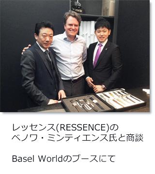 バーゼルワールドのブースにて、レッセンス(RESSENCE)のベノワ・ミンティエンス氏と商談。