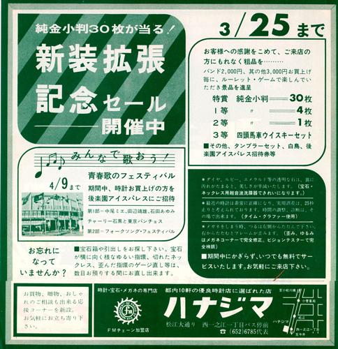 history-1957-ads