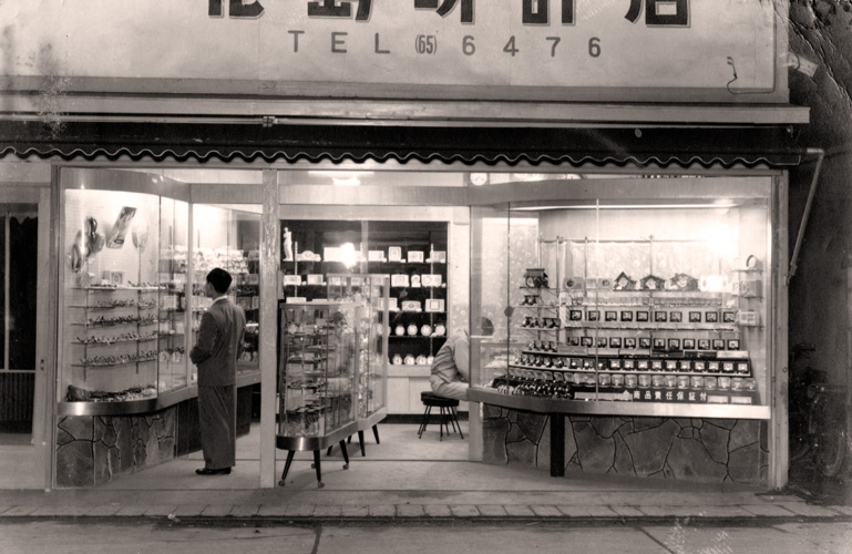 history-1957-store