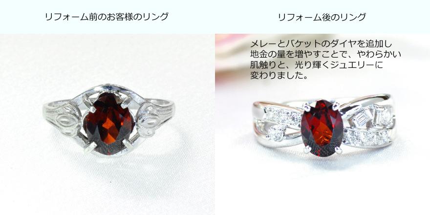 ジュエリーのリフォーム例。色石とダイヤモンドのリング。メレーとバケットのダイヤを追加し地金の量を増やすことで、やわらかい肌触りと、光輝くジュエリーに変わりました。