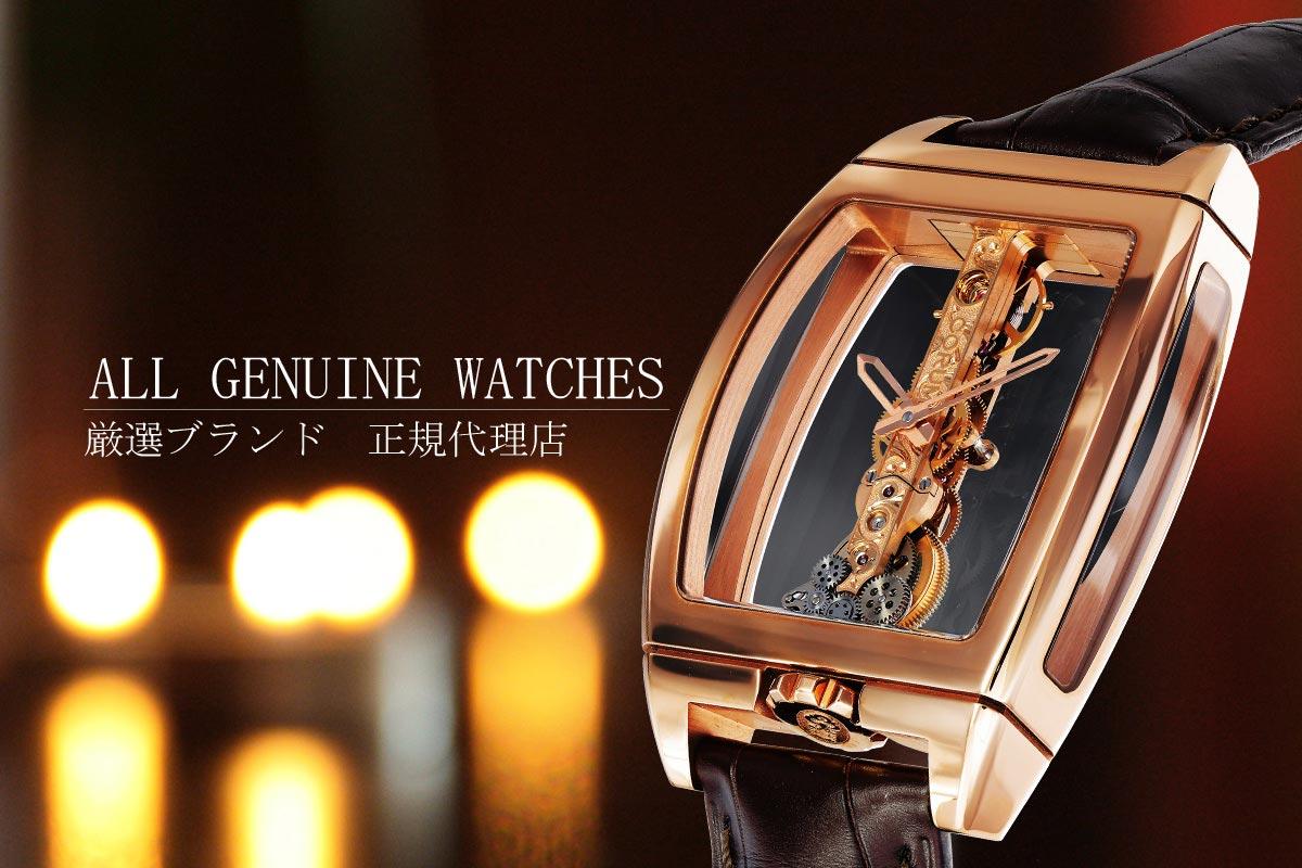 全ての腕時計の正規代理店、正規販売店であり、クレドール、コルムなど長年トップディーラーとして認識されております。品質を見定め、本当に素晴らしい腕時計をご用意しております。是非ご覧ください。