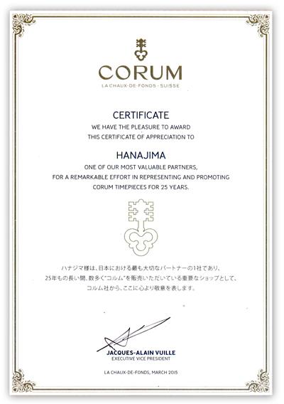 25年来のパートナーであるハナジマに贈られたコルムからの感謝状