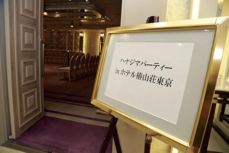 ハナジマパーティー 2015年9月27日(日)「ホテル椿山荘東京」 写真2