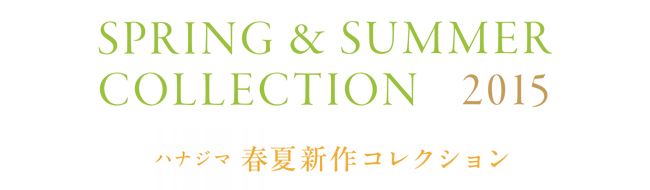 ハナジマ春夏新作コレクション2015