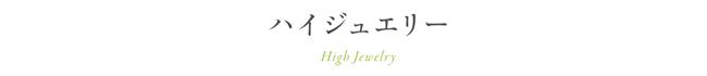 ハイ ジュエリー High Jewelry