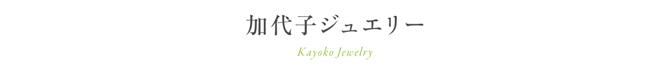 加代子ジュエリー Kayoko Jewelry