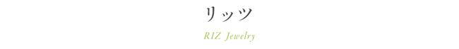 リッツ RIZ Jewelry