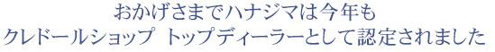 おかげさまでハナジマは今年もクレドールショップ トップディーラーとして認定されました