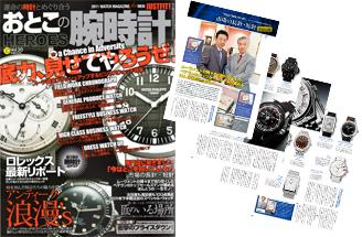 おとこの腕時計 HEROES 2011年10月号