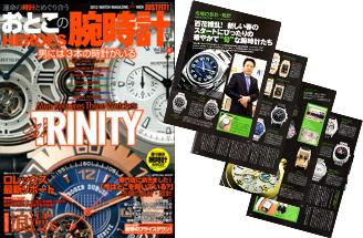 おとこの腕時計 HEROES 2012年6月号