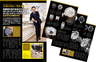 おとこの腕時計 HEROES 2013年2月号