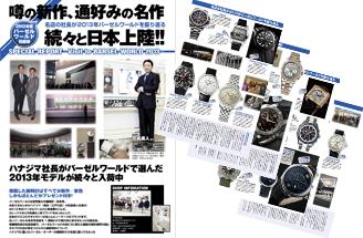 おとこの腕時計 HEROES 2014年12月号