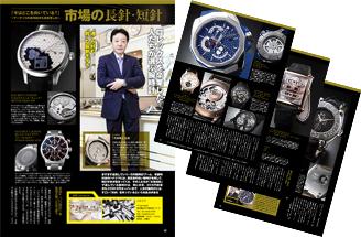 おとこの腕時計 HEROES 2015年1月号