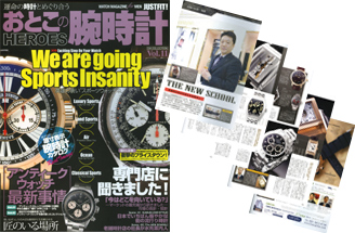 おとこの腕時計 HEROES Vol.11