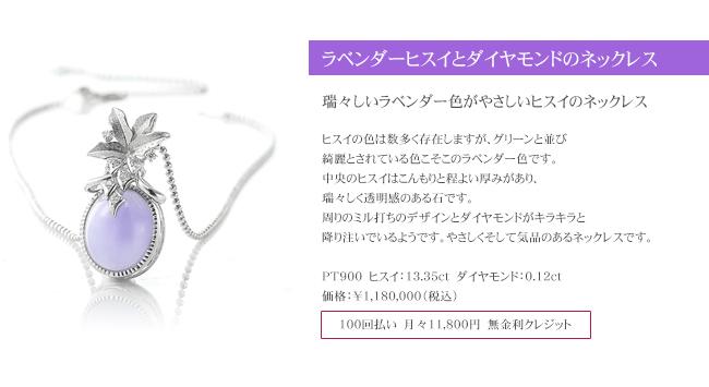 ラベンダーヒスイとダイヤモンドのネックレス PT900 ヒスイ13.35ct ダイヤモンド0.12ct 価格1,180,000(税込)