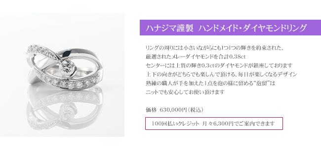 ハナジマ謹製 ハンドメイド・ダイヤモンドリング メレーダイヤ合計0.38ct メインのダイヤ0.3ct 価格630,000円(税込)