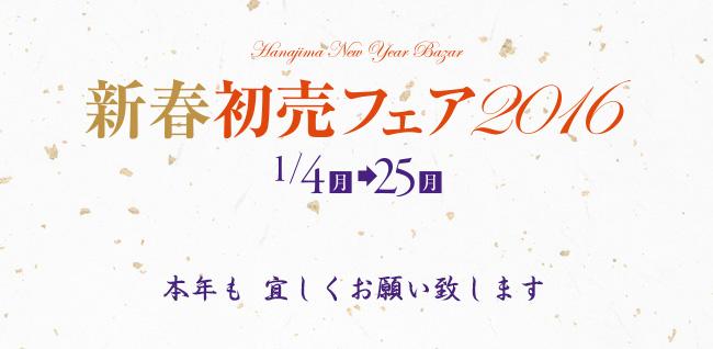 真珠ネックレス 新春初売フェア2016 1/4(月)~25(月) 本年もよろしくお願い致します