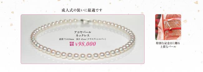 新春フェア2016 アコヤパールネックレス 特別な日、成人式の装いに最適です 直径7.5mm~8.0mm 長さ43cm 特別価格98,000円