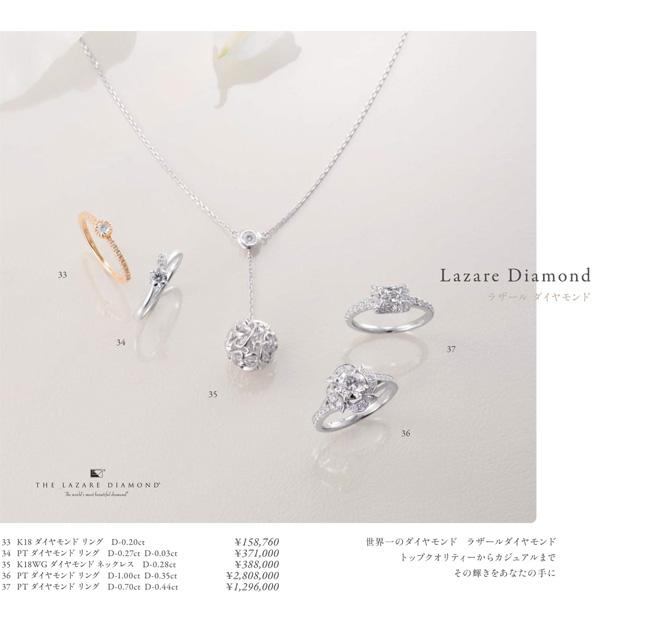 ハナジマ秋冬新作2015 ラザールダイヤモンド