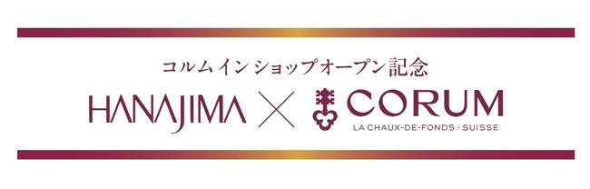 コルムインショップオープン記念 HANAJIMA × CORUM