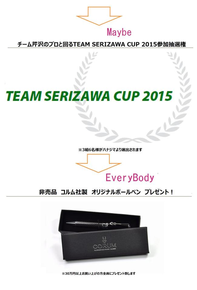 コルムインショップ開設記念 芹沢プロと回るTEAM SERIZAWA CUP 2015参加抽選権、コルム社製オリジナルボールペンをプレゼント