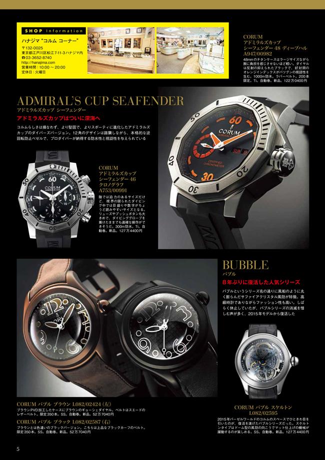 おとこの腕時計Vol45 コルム02