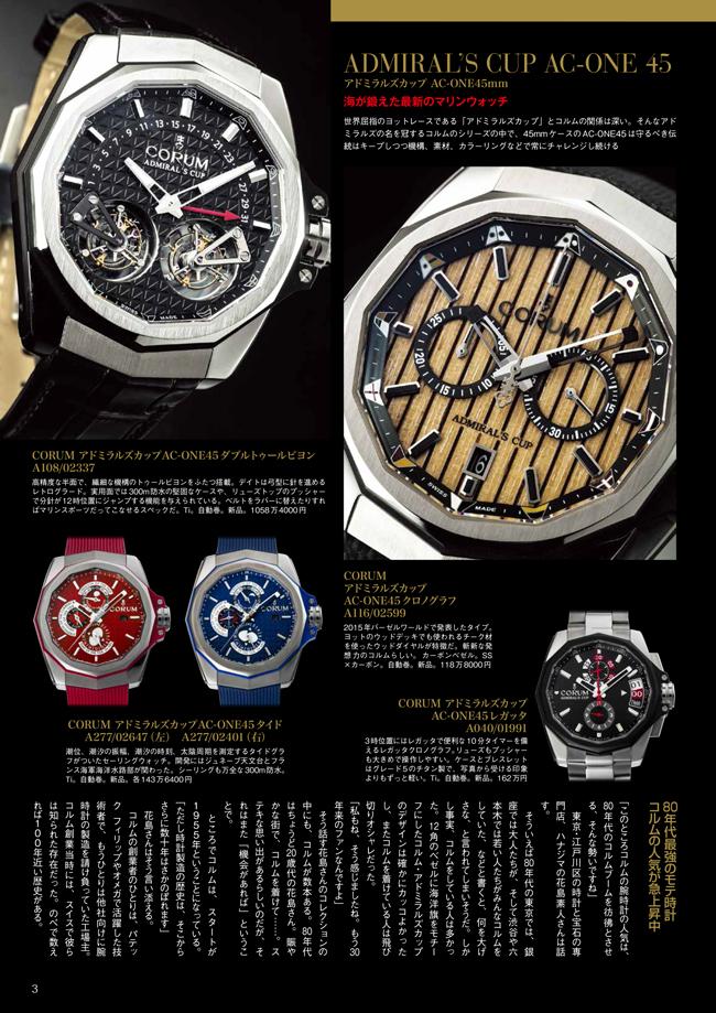 おとこの腕時計Vol45 コルム03