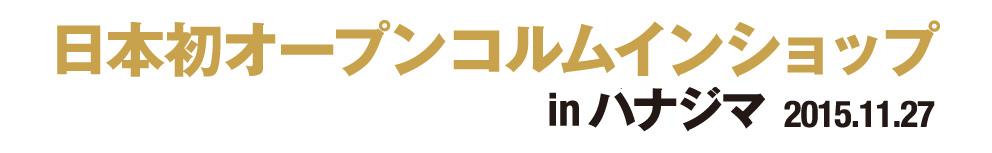 日本初オープンコルムインショップ in ハナジマ 2015.11.27