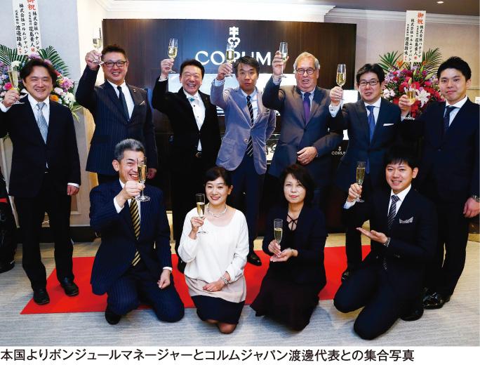 本国よりボンジュールマネージャーとコルムジャパン渡邊代表との集合写真