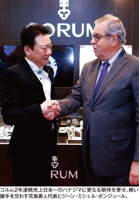 コルム2年連続売上日本一のハナジマに更なる期待を寄せ、熱い握手を交わす花島素人代表とジーン・ミシェル・ボンジュール氏