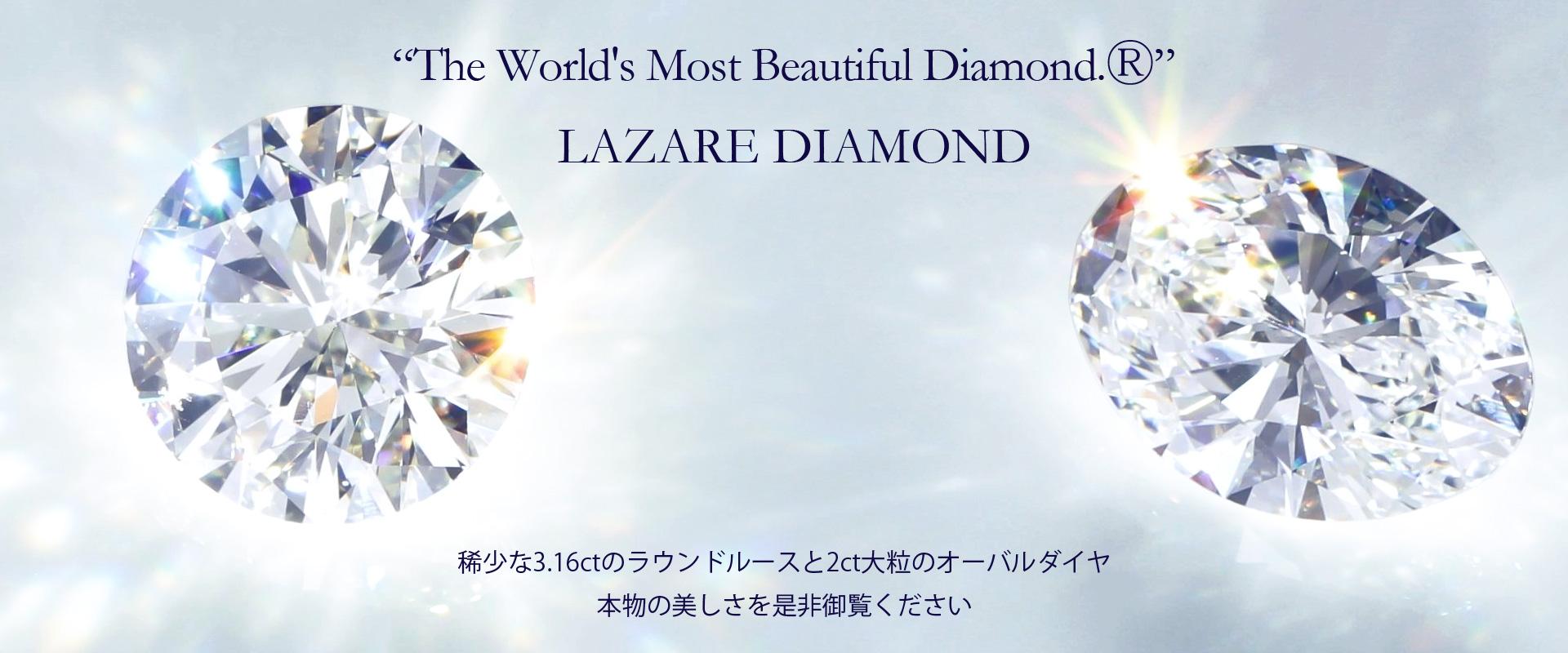 ラザールダイヤモンドの動画。3.16ctラウンドルースと2ctオーバルの本物の美しさを是非ご覧ください