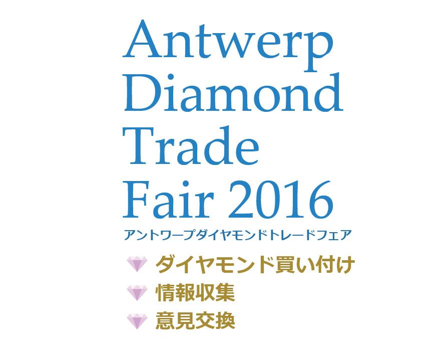 Antwerp-Diamond-Trade-Fair-2016 ダイヤモンドの買い付け、情報収集、意見交換_見出しタイトル