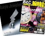news-events-magazine-thumbnail