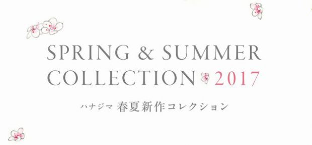ハナジマ春夏新作コレクション2017