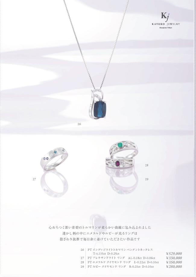 ハナジマ春夏新作コレクションPage10