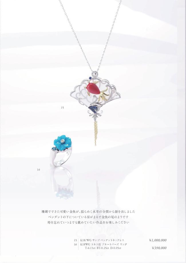 ハナジマ春夏新作コレクションPage6
